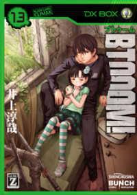 BTOOOM! 13巻