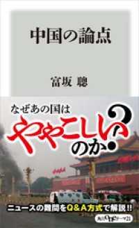 中国の論点