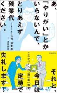 紀伊國屋書店BookWebで買える「あ、「やりがい」とかいらないんで、とりあえず残業代ください。」の画像です。価格は864円になります。