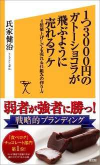 1つ3000円のガトーショコラが飛ぶように売れるワケ 4倍値上げしても売れる仕組みの作り方