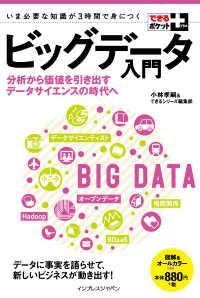 できるポケット+ ビッグデータ入門 - 分析から価値を引き出すデータサイエンスの時代へ