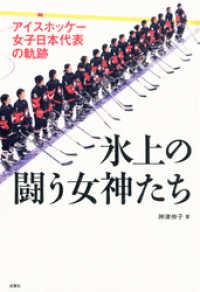 氷上の闘う女神たち アイスホッケー日本代表の軌跡