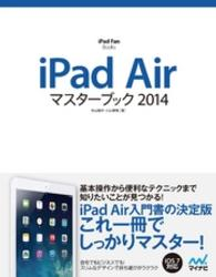 iPad Fan BOOKS<br> iPad Airマスターブック 〈2014〉
