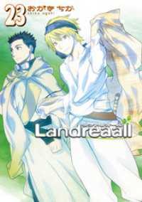 Landreaall: 23【イラスト特典付】