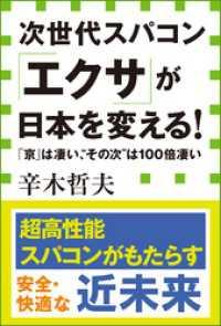 """次世代スパコン「エクサ」が日本を変える! 「京」は凄い、""""その次""""は100倍凄い"""