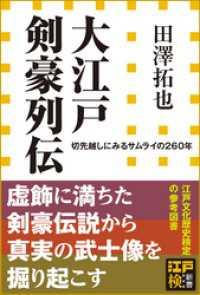 大江戸剣豪列伝 切先越しにみるサムライの260年