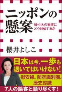紀伊國屋書店BookWebで買える「ニッポンの懸案 韓・中との衝突にどう対処するか(小学館新書)」の画像です。価格は540円になります。