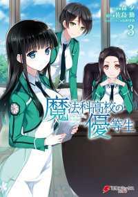 魔法科高校の優等生(3)