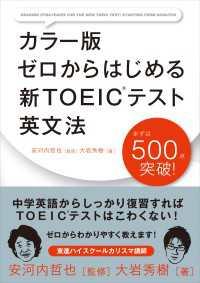 カラー版 ゼロからはじめる 新TOEICテスト英文法