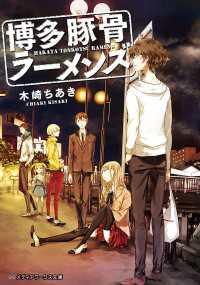 紀伊國屋書店BookWebで買える「博多豚骨ラーメンズ」の画像です。価格は594円になります。