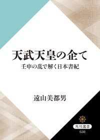 天武天皇の企て 壬申の乱で解く日本書紀