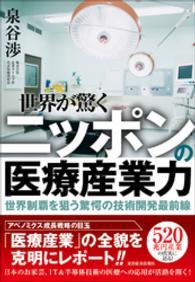 世界が驚くニッポンの医療産業力―世界制覇を狙う驚愕の技術開発最前線