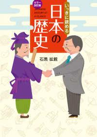 カラー改訂版 いっきに読める日本の歴史