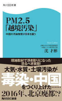 PM2.5「越境汚染」 中国の汚染物質が日本を襲う