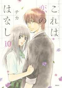 紀伊國屋書店BookWebで買える「これは恋のはなし」の画像です。価格は648円になります。