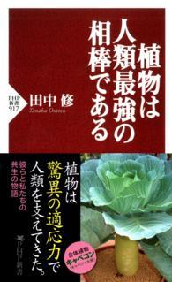 紀伊國屋書店BookWebで買える「植物は人類最強の相棒である」の画像です。価格は775円になります。