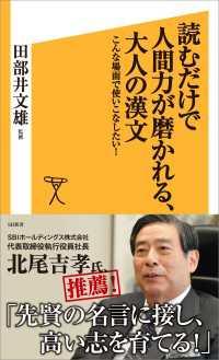 読むだけで人間力が磨かれる、大人の漢文 こんな場面で使いこなしたい!