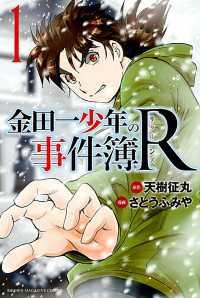 金田一少年の事件簿R 1