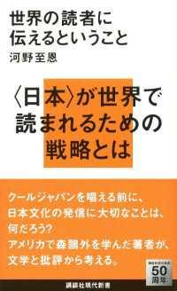 紀伊國屋書店BookWebで買える「世界の読者に伝えるということ」の画像です。価格は702円になります。