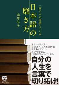 一流の人が実践している日本語の磨き方