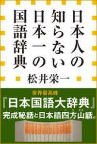 日本人の知らない 日本一の国語辞典