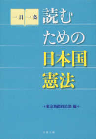 読むための日本国憲法