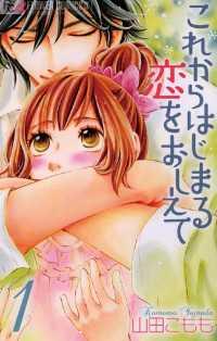 紀伊國屋書店BookWebで買える「これからはじまる恋をおしえて(1)」の画像です。価格は453円になります。