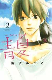 青夏 Ao-Natsu(2)