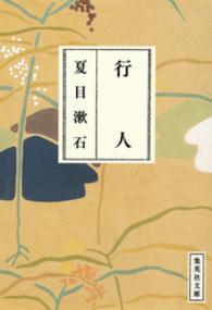行人(漱石コレクション)