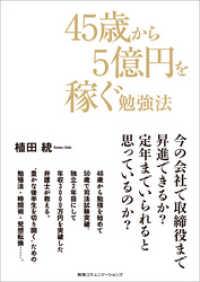 紀伊國屋書店BookWebで買える「45歳から5億円を稼ぐ勉強法」の画像です。価格は1,296円になります。