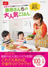 紀伊國屋書店BookWebで買える「藤原さんちの大人気ごはん」の画像です。価格は864円になります。