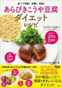 あらびきこうや豆腐ダイエットレシピ 食べて満腹!快腸!美肌!