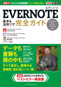EVERNOTE基本&活用ワザ完全ガイド - Windows Mac iPhone Androi