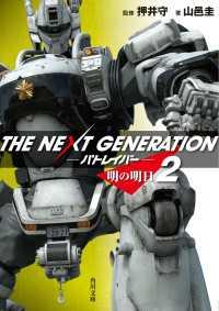 THE NEXT GENERATION パトレイバー (2) 明の明日