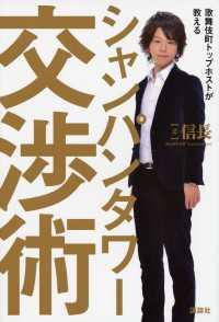 歌舞伎町トップホストが教える シャンパンタワー交渉術