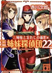 三姉妹探偵団(22) 三姉妹と忘れじの面影