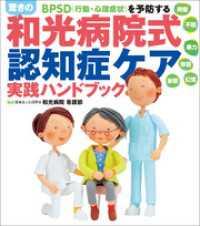 驚きの「和光病院式認知症ケア」実践ハンドブック BPSD (行動・心理症状)を予防する