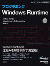 プログラミング Windows Runtime