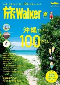 旅ウォーカー夏 沖縄