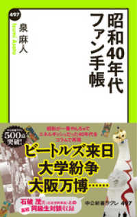 紀伊國屋書店BookWebで買える「昭和40年代ファン手帳」の画像です。価格は950円になります。