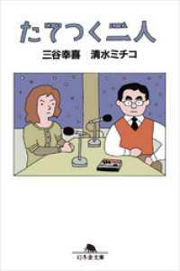 たてつく二人(文庫)