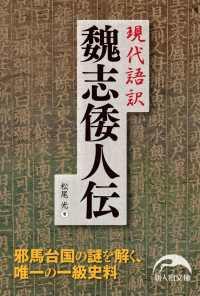 現代語訳 魏志倭人伝