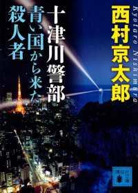 (378) 十津川警部 青い国から来た殺人者