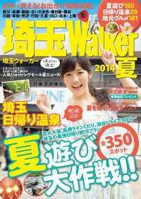 埼玉ウォーカー2014夏