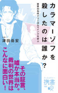紀伊國屋書店BookWebで買える「カラマーゾフを殺したのは誰か?」の画像です。価格は950円になります。