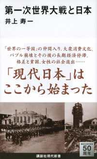 第一次世界大戦と日本