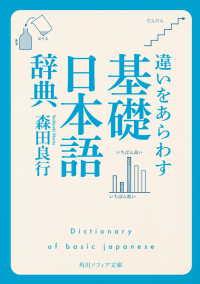 違いをあらわす「基礎日本語辞典」