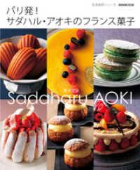 パリ発!サダハル・アオキのフランス菓子