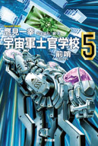 紀伊國屋書店BookWebで買える「宇宙軍士官学校—前哨—5」の画像です。価格は583円になります。