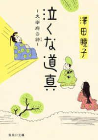 紀伊國屋書店BookWebで買える「泣くな道真 大宰府の詩」の画像です。価格は518円になります。